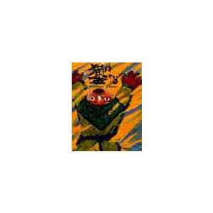 早乙女 勝元 理論社 1979年12月