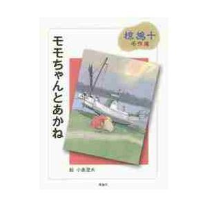 椋鳩十/著 小泉澄夫/画 理論社 2014年08月
