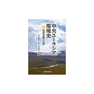 中央ユーラシア環境史 1/窪田順平/監修の商品画像|ナビ