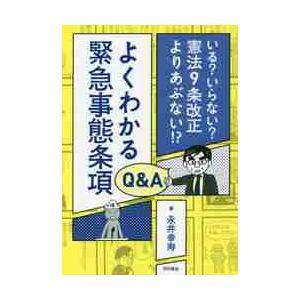 よくわかる緊急事態条項Q&A いる?いらない?憲法9条改正よりあぶない!? / 永井 幸寿 著