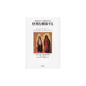 F.エリチエ 著 明石書店 2016年10月