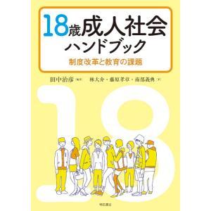 18歳成人社会ハンドブック 制度改革と教育の課題 / 田中 治彦 編著