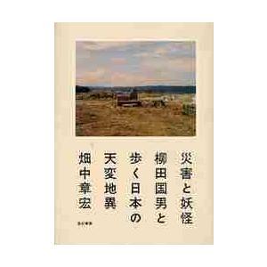 畑中 章宏 著 亜紀書房 2012年07月