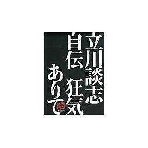 立川 談志 著 亜紀書房 2012年08月