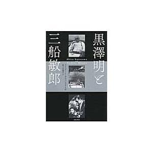 黒澤明と三船敏郎 / S.ガルブレイス4世