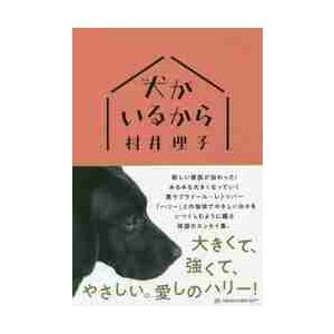 村井 理子 著 亜紀書房 2018年09月