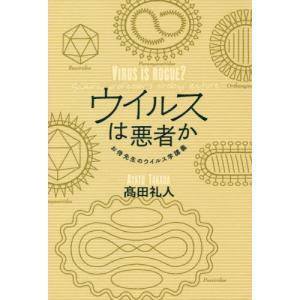 高田 礼人 著 亜紀書房 2018年11月