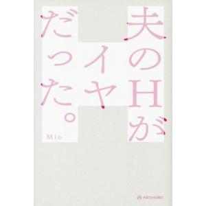 夫のHがイヤだった。 / Mio/著