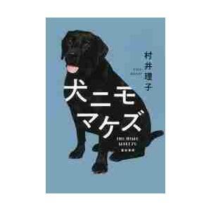 犬ニモマケズ / 村井理子/著