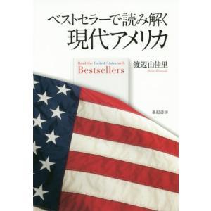 ベストセラーで読み解く現代アメリカ / 渡辺 由佳里 著