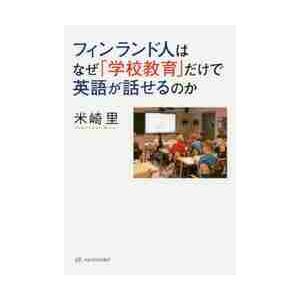 フィンランド人はなぜ「学校教育」だけで英語が話せるのか / 米崎里/著