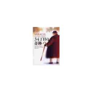 34丁目の奇跡 / ヴァレンタイン・デイヴィス/著 片岡しのぶ/訳