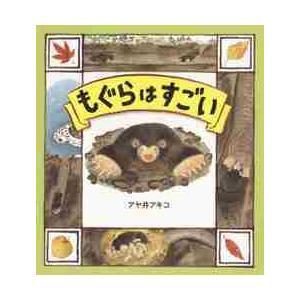もぐらはすごい / アヤ井 アキコ books-ogaki
