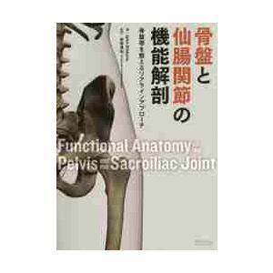 骨盤と仙腸関節の機能解剖 骨盤帯を整えるリアラインアプローチ / J.ギボンズ 著
