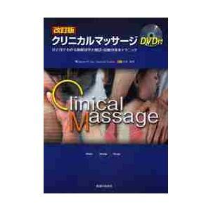 クリニカルマッサージ DVD付 改訂版 / J.H.クレイ 著