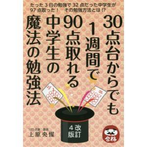 30点台からでも1週間で90点取れる中学生の魔法の勉強法|books-ogaki
