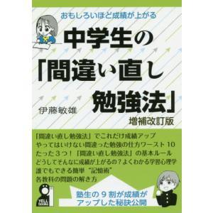 おもしろいほど成績が上がる中学生の「間違い直し勉強法」 塾生の9割が成績がアップした秘訣公開|books-ogaki