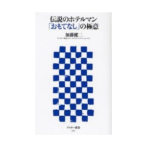 伝説のホテルマン「おもてなし」の極意 / 加藤健二/著