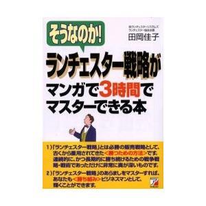 そうなのか!ランチェスター戦略がマンガで3時間でマスターできる本 / 田岡 佳子 著