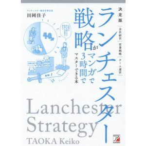 ランチェスター戦略がマンガで3時間でマスターできる本 / 田岡 佳子 著