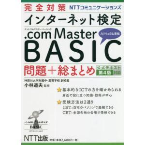 完全対策NTTコミュニケーションズインターネット検定.com Master BASIC問題+総まとめ / 小林 道夫 監修|京都 大垣書店オンライン