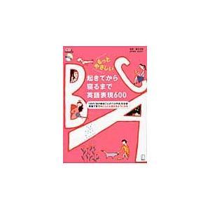 起きてから寝るまで英語表現600 CD付 / 辰巳 友昭 監修|books-ogaki