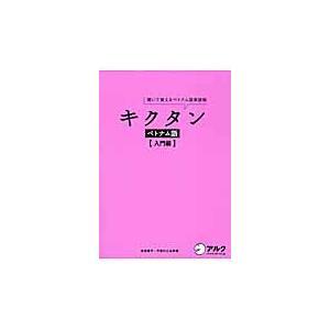 吉本康子/著 今田ひとみ/著 日本語・マルチリンガル編集チーム/編集 アルク 2014年01月
