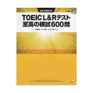 TOEIC L&Rテスト至高の模試600問 / ヒロ前田/著 テッド寺倉/著 ロス・タロック/著