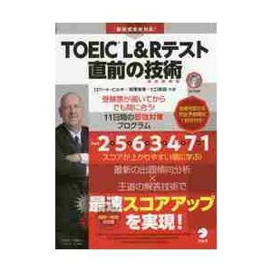 TOEIC L&Rテスト直前の技術(テクニック) 受験票が届いてからでも間に合う!11日間の即効対策プログラム / R.ヒルキ 他著|books-ogaki
