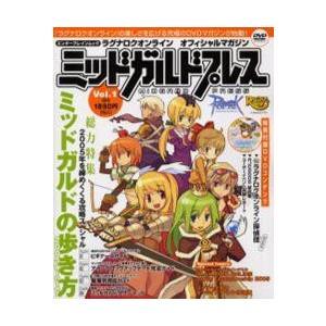 ミッドガルドプレス ラグナロクオンラインオフィシャルマガジン Vol.1