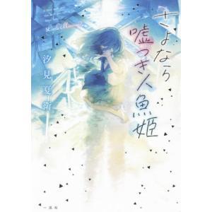 さよなら嘘つき人魚姫 / 汐見 夏衛 著|京都 大垣書店オンライン