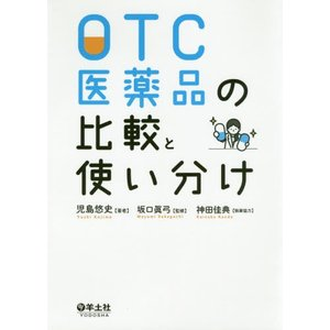 OTC医薬品の比較と使い分け / 児島 悠史 著