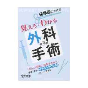 研修医のための見える・わかる外科手術 / 畑 啓昭 編集|books-ogaki