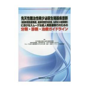 先天性難治性稀少泌尿生殖器疾患群 / 先天性難治性稀少泌尿