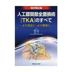人工膝関節全置換術〈TKA〉のすべて より安全に・より確実に / 勝呂 徹 編集