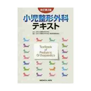 小児整形外科テキスト 改訂第2版 / 日本小児整形外科学会