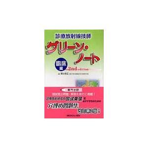 福士 政広 編集 メジカルビュー社 2012年12月