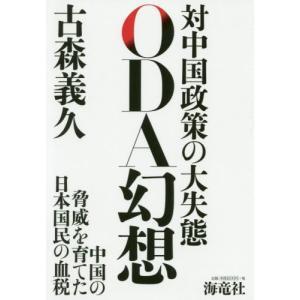 ODA幻想 対中国政策の大失態 / 古森 義久 著