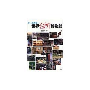 宮崎玲子/著 柏書房 2009年02月