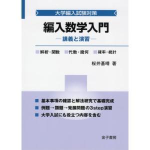 編入数学入門 講義と演習 / 桜井 基晴 著 京都 大垣書店オンライン