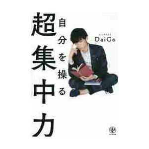 DaiGo 著 かんき出版 2016年05月