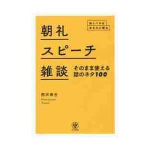 西沢 泰生 著 かんき出版 2017年02月