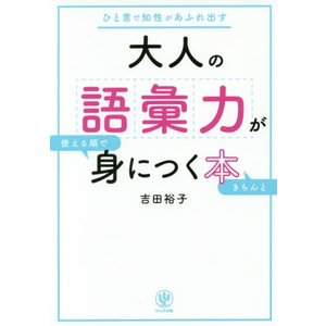 吉田 裕子 著 かんき出版 2017年07月