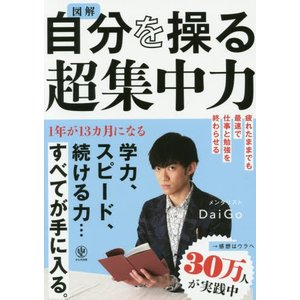 DaiGo 著 かんき出版 2017年07月