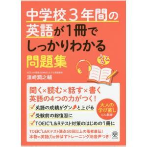 中学校3年間の英語が1冊でしっかりわかる問題集 英語の4つの力がつく! / 浜崎 潤之輔 著