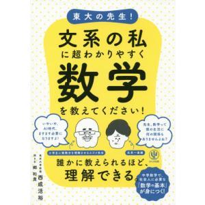 東大の先生!文系の私に超わかりやすく数学を教えてください! / 西成 活裕 著|books-ogaki