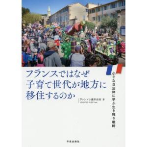 ヴァンソン 藤井 由 学芸出版社 2019年04月