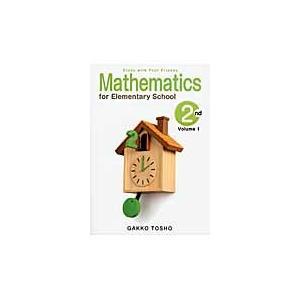 Mathematics for Elementary School 〔2015〕ー2nd Grade Volume 1