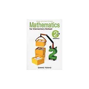 Mathematics for Elementary School 〔2015〕ー2nd Grade Volume 2