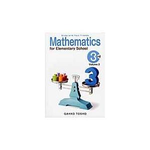 Mathematics for Elementary School 〔2015〕ー3rd Grade Volume 2